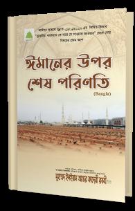 Iman Per Khatma