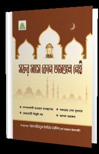 Safar Mein Nuhusat Nahi