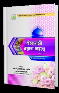 Islami Bayanaat (Jild-4)