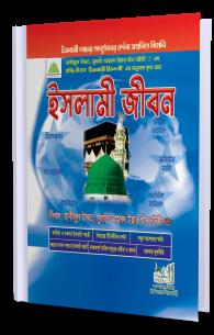 Islami Zindagi