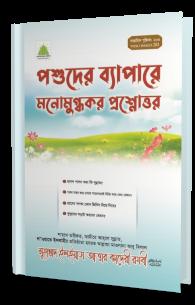 Janwaron Kay Baray May Dilchasp Sawal Jawab