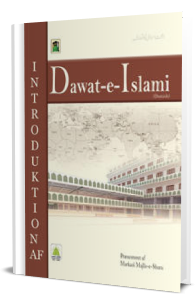 Dawateislami Ka Taruf