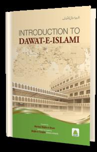 Dawat-e-Islami ka Taaruf