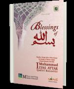 Blessings of بسم اللہ