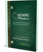 The wonders and marvels in the Holy Quran - 357 pages