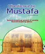 Obedience to Beloved Mustafa صَلَّی اللّٰہ تعالٰی علیہ واٰلہٖ وسلَّم