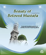 Beauty of Beloved Mustafa صَلَّی اللّٰہ تعالٰی علیہ واٰلہٖ وسلَّم