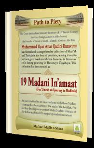 19 Madani Inamaat Baraye Umrah O Safar e Madinah