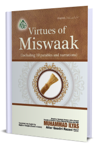 Virtues of Miswak