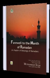 Alwada Mah e Ramadan