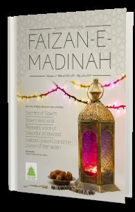 Mahnama Faizan e Madina Ramzan Ul Mubarak 1439-2018