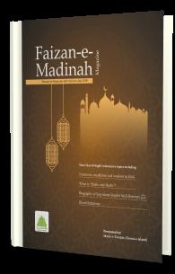 Mahnama Shawal-1439-2018