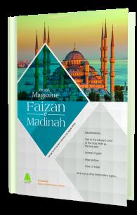 Mahnama Faizan Madina Zil Qada 1439 July 2018