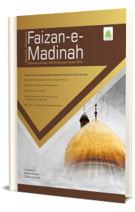 Mahnama Muharram 1440 September / October-2018