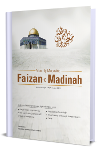 Mahnama Faizan Madina March-April 2019 Rajab ul Murajab 1440