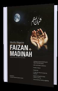 Mahnama Faizan madina Shaban ul muazam 1440 April 2019