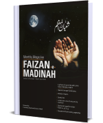 Magazine Faizan Madina April-May 2019 <br> Shaban-ul-Muazam 1440