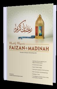 Mahnama Faizan Madina Ramzan-ul-Mubarak 1440 May/June 2019