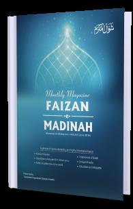Mahnama Faizan Madina Shawal-ul-Mukaram 1440 June/July 2019