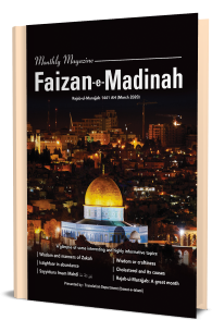 Monthly Magazine Faizan-e-Madina March 2020,Rajab 1441