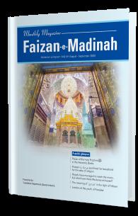Mahnama Faizan-e-Maidna Muharram ul haram 1442