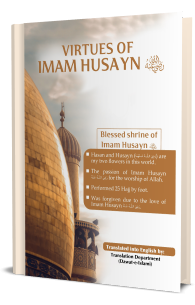 Virtues of Imam Husayn رَضِىَ الـلّٰـهُ عَـنْهُ