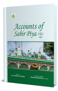 Accounts of Saabir Piya رَحْمَةُ الـلّٰـهِ عَلَيْه