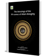The Blessings Of The 99 Names Of ALLAH Almighty