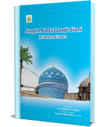 Shaykh Abdul Qaadir Jilani His Rank and Stature