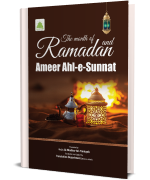 The month of Ramadan and Ameer Ahl-e-Sunnat
