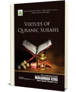 Virtues of Quranic Surahs