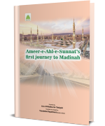 Ameer-e-Ahl-e-Sunnat's First Journey To Madinah