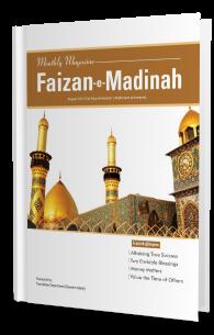 Mahnama Fazian-e-Madina August-2021