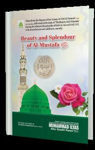 Beauty of Al-Mustafa ﷺ