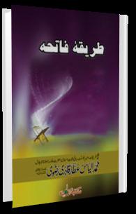 Fatiha Aur Esal E Sawab Ka Tariqa