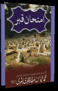 Qabr Ka Imtihaan