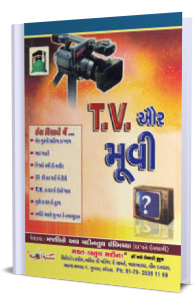 TV aur Movie