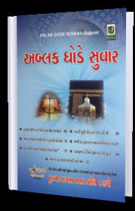Ablaq Ghorey Suwar