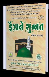 Faizan-e-Sunnat (Jild-1)