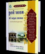 Qutub-e-Alam Ki Ajeeb Karamat Ma Deger Dilchasp Sawal Jawab