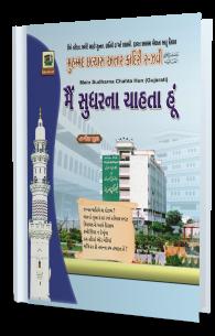 Main Sudharna Chahta hoon