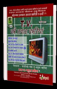 TV ki Tabah Kariyan