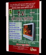 टीवी की तबाह कारियां