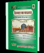 Jinnat ka Badshah