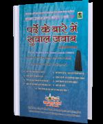 Parday Kay Baray Main Sawal Jawab
