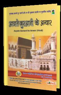 Aayat e Qurani kay Anwaar