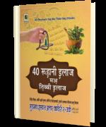 40 रूहानी इलाज मअ तिब्बी इलाज
