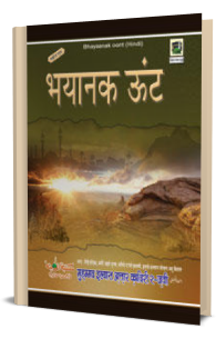 Bhayanak Ount