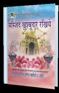 Masjidain Khushboodar Rakhain
