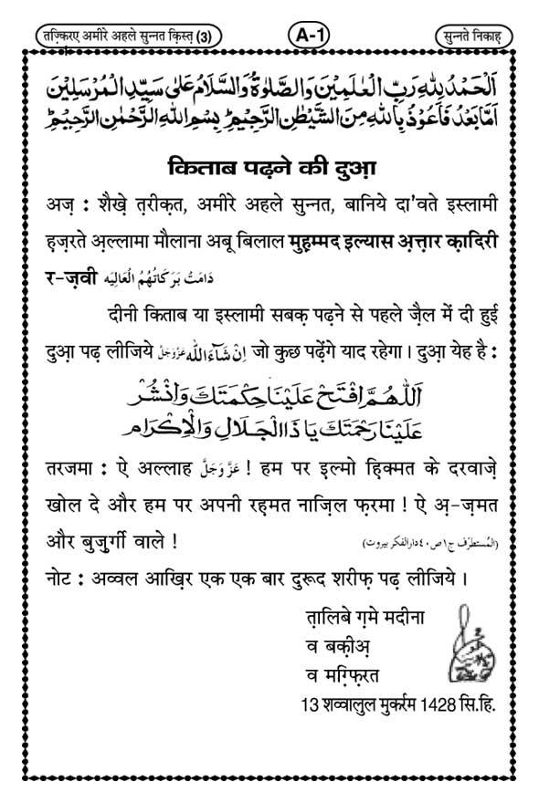 How To Read Nikah In Hindi